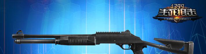生死狙击XM1014