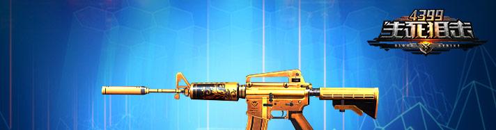 生死狙击黄金M4A1