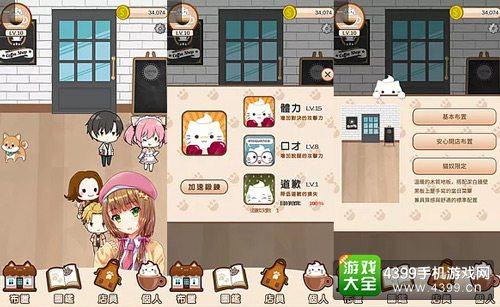 猫咪咖啡厅 游戏情节