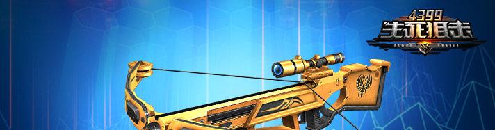 生死狙击黄金弩箭