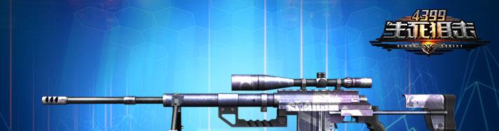 生死狙击M200影袭