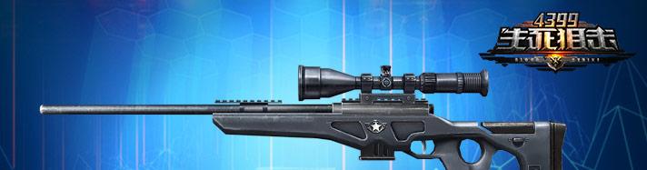 生死狙击特种LR4