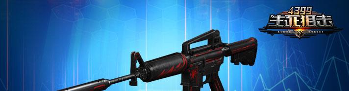 生死狙击M4A1战意