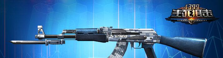 生死狙击纪念版AK47