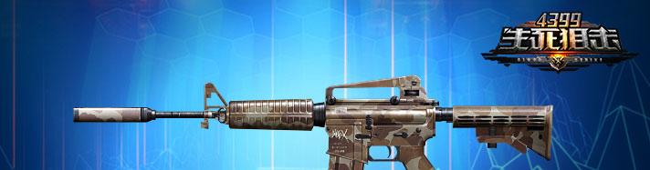 生死狙击M4A1-S