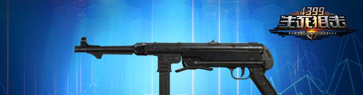 生死狙击MP40