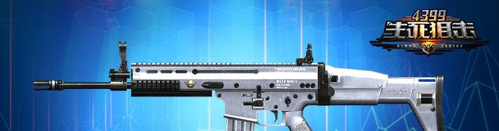 生死狙击白银SCAR
