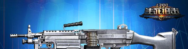 生死狙击白银M249