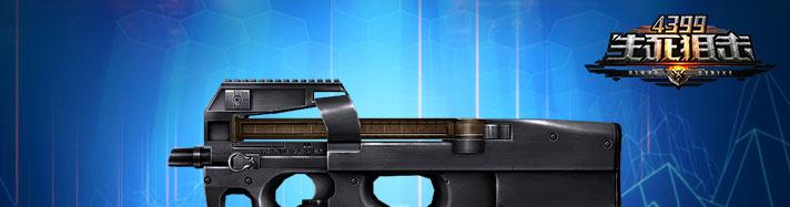 生死狙击P90