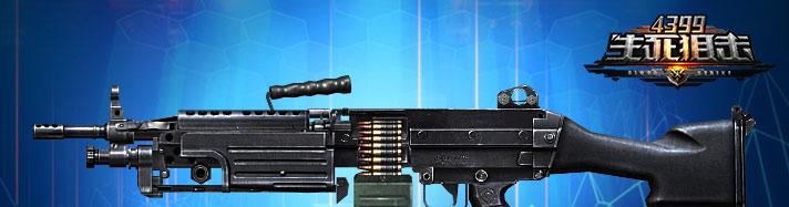 生死狙击M249