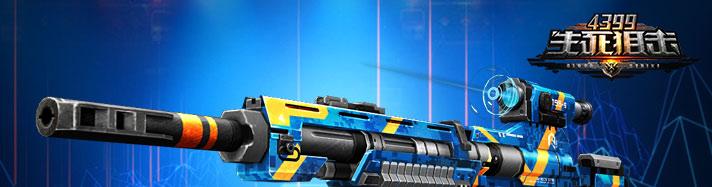 生死狙击M96影刺