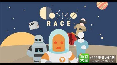 Cosmo Race 游戏宣传海报