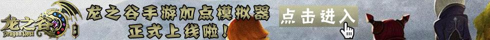 龙之谷手游技能加点模拟器