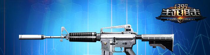 生死狙击白银M4A1