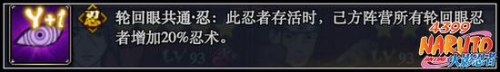 火影忍者OL秽土四尾老紫阵容 能攻能辅实力强