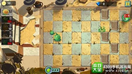植物大战僵尸2神秘埃及第二天怎么过?神秘埃及是玩家们解锁的第一个世界,难度也是最小的,而且第二天不会困难,下面一起来看看神秘埃及第二天通关攻略!