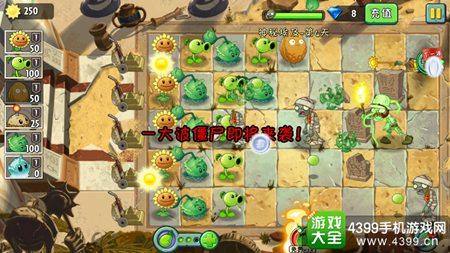 植物大战僵尸2中文版神秘埃及第四天攻略