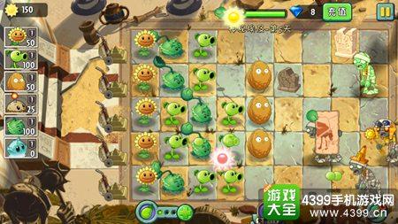 植物大战僵尸2中文版神秘埃及第五天攻略