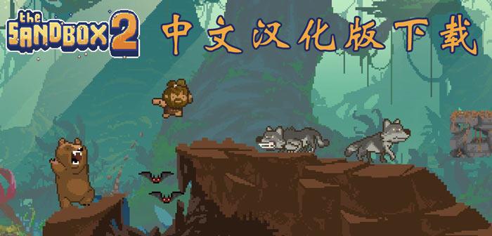 沙盒进化中文版下载 好游快爆APP汉化版游戏下载