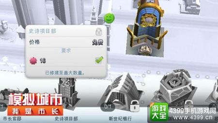 《模拟城市我是市长》观光城市中的政府建筑