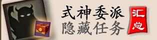 阴阳师式神委派攻略