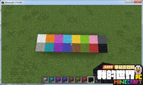 我的世界混凝土粉末怎么染色