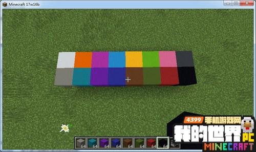 我的世界混凝土怎么染色