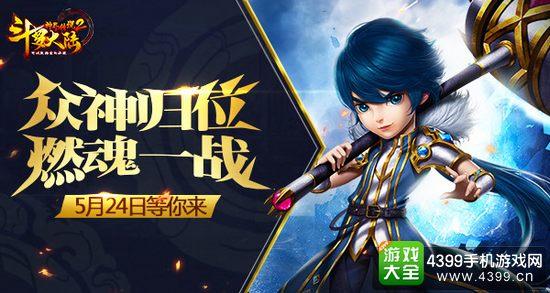 斗罗大陆神界传说2宣传图