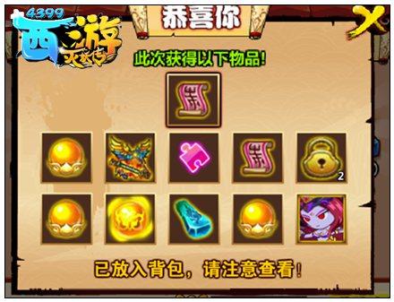 西游灭妖传V5.8版本更新公告