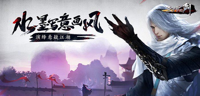 《三少爷的剑》今日全平台公测 崭新的江湖已经就位