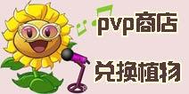 植物大战僵尸2pvp换什么好 五月pvp商店兑换植物