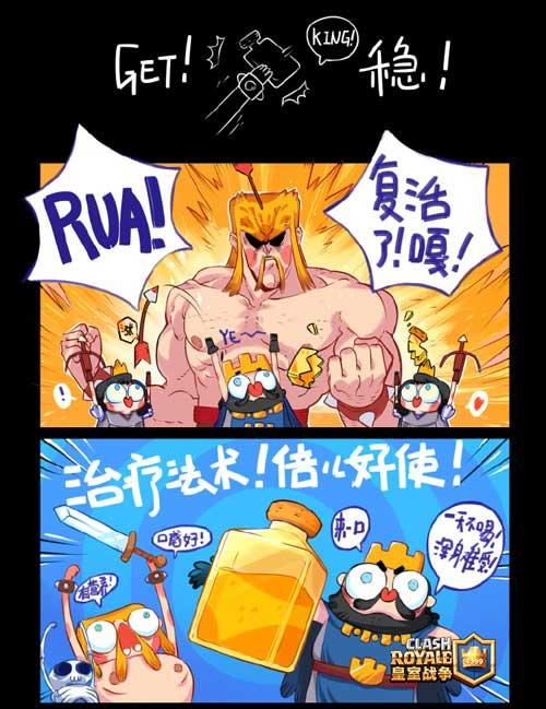 皇室战争治疗漫画