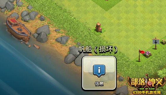 部落冲突船是什么意思?船是怎么出现?为什么没有船?