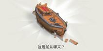 部落冲突神秘船终于来了 谜之帆船登场