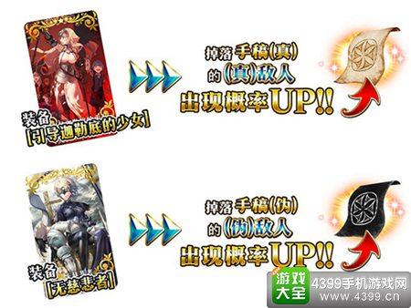 《Fate/Grand Order》赝作英灵活动开启