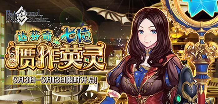 《Fate/Grand Order》赝作英灵活动开启 复仇圣女贞德限时登场