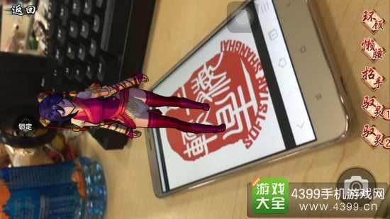 仙剑奇侠传幻璃镜AR玩法