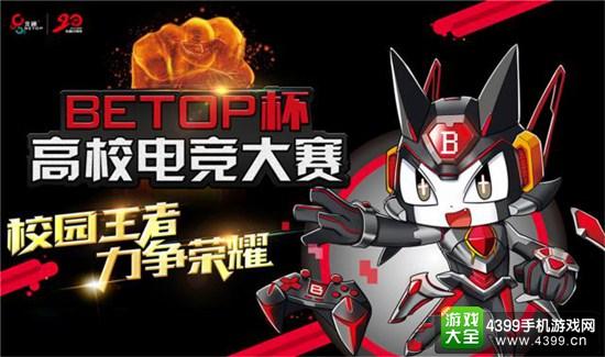 北通BETOP杯电竞大赛总决赛5月6日在大学城激燃开战