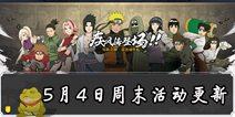 《火影忍者手游》5月4日周末活动更新公告 财宝大争夺开启