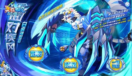 奥奇传说白虎神职进化 最强召唤兽挑战获得