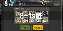 少女前线8-1s胜攻略 8-1金牌通关攻略