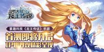 《龙王传说斗罗大陆3》首测即将开启 预约活动火热进行中