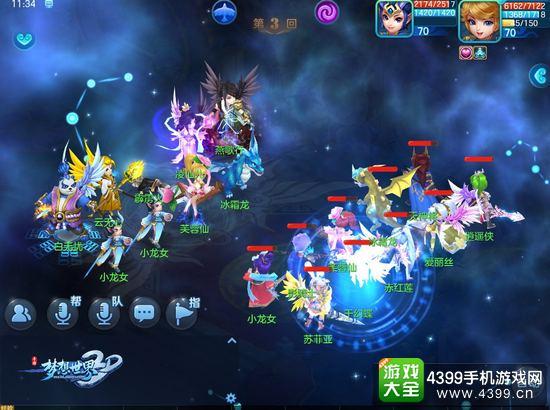 梦想世界3D组队PK