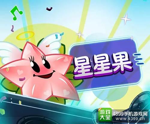 安卓版下载 】【 ios版下载 】 他的原名是starfruit,而在中国我们