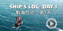 部落冲突5月更新宣传-航海日志:第1天
