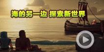 部落冲突海的另一边 探索新世界