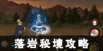 火影忍者手游落岩秘境怎么打 落岩秘境通关攻略