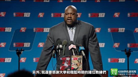 《NBA 2K18》传奇版封面公布 奥尼尔演绎爆笑宣传片