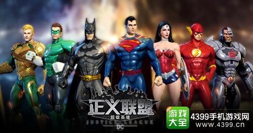 正义联盟超级英雄宣传图