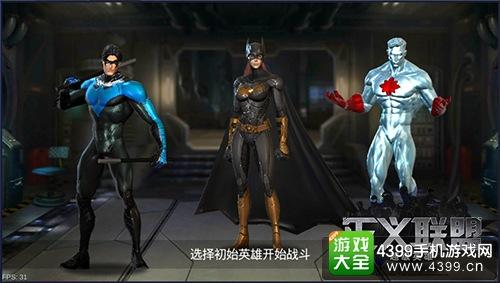 正义联盟超级英雄角色